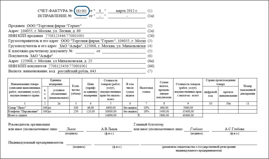 новая счет фактура 2013 образец